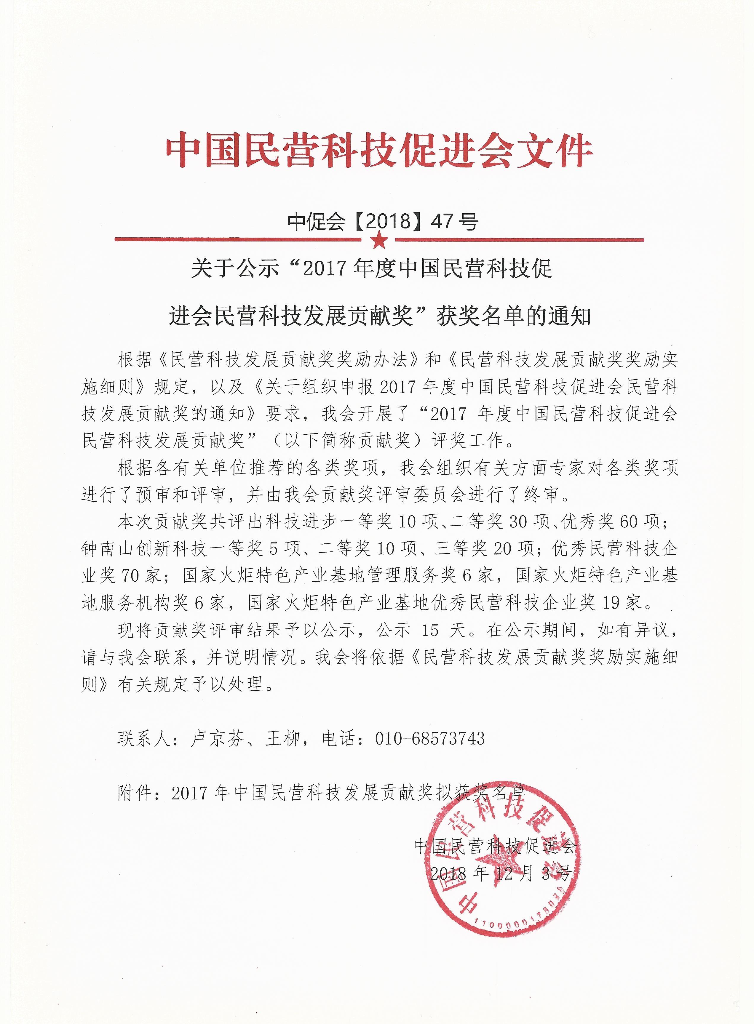 """2017年度中国民营科技促进会民营科技发展贡献奖""""获奖名单的通知图片"""